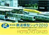 鉄道模型ショウ2010