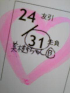 みきちゃん3