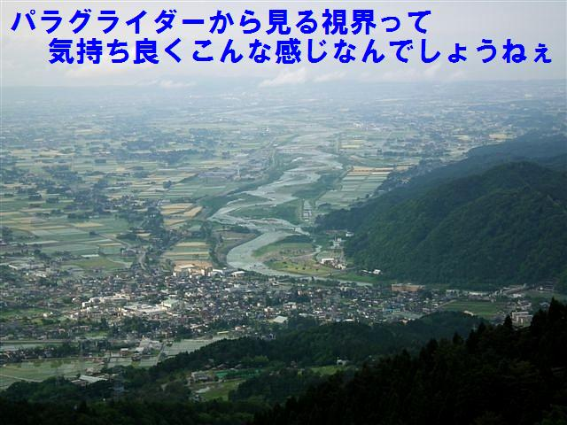 ヤッホー (3)