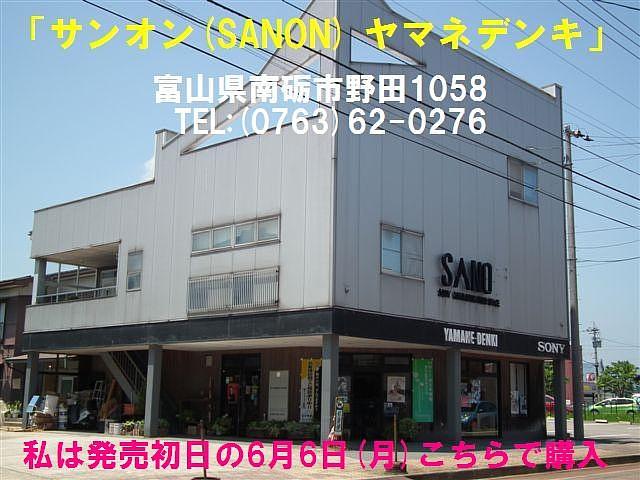 サンオン (1)