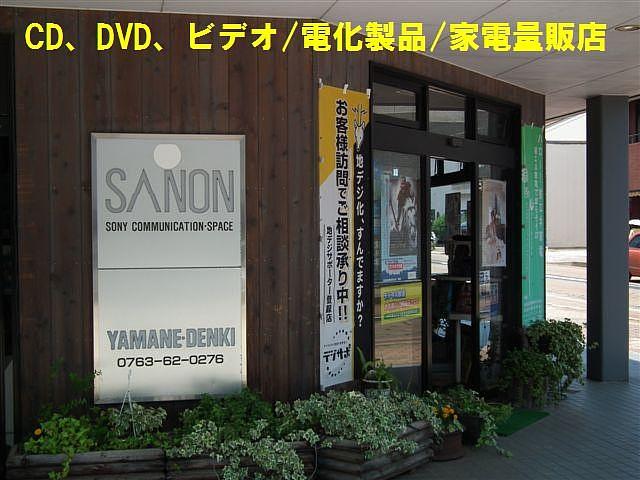 サンオン (2)