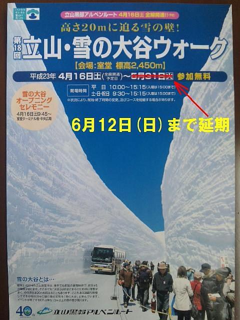 立山・雪の大谷ウォーク (1)