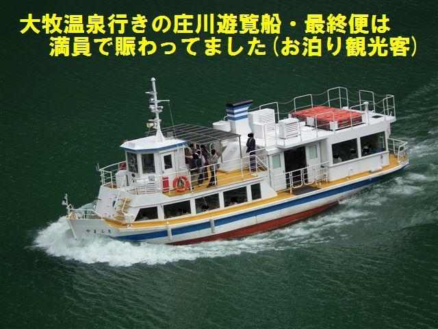 週末の庄川遊覧船 (1)