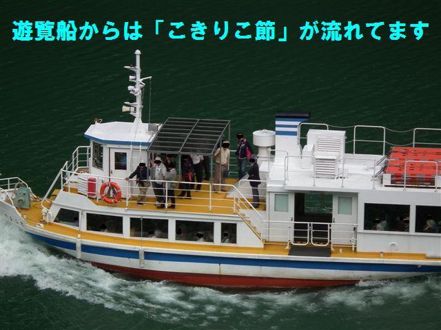 週末の庄川遊覧船 (3)