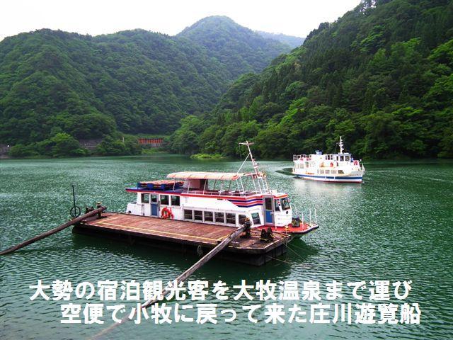 週末の庄川遊覧船 (5)