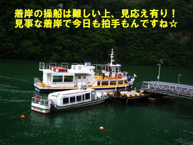 週末の庄川遊覧船 (6)