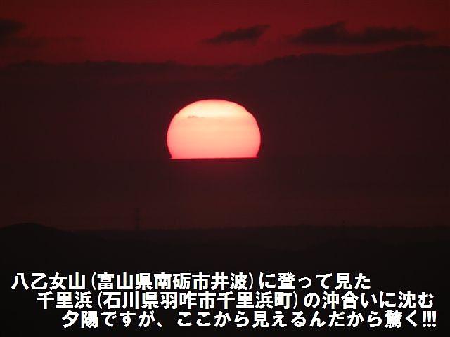 八乙女山から見る夕照と漁火 (1)