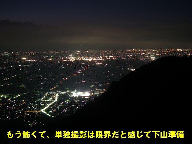八乙女山から見る夕照と漁火 (7)