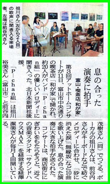 アットホームコンサート 「P-chan組」