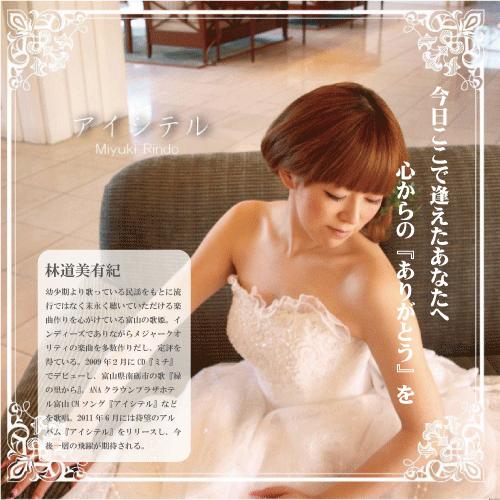 林道 美有紀 1st ALBUM