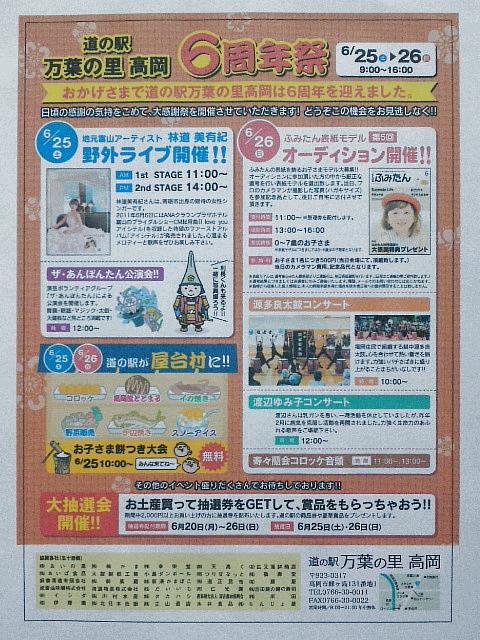 道の駅 万葉の里 高岡 6周年祭