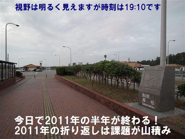 石川県入り