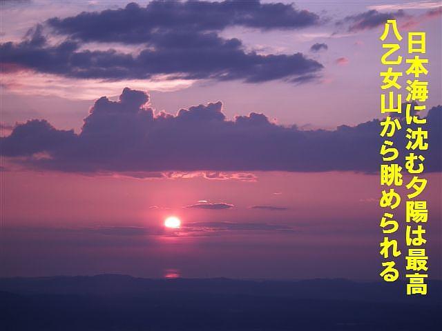 八乙女山より (1)
