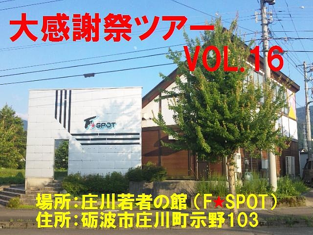 F★SPOT