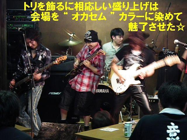 大感謝祭ツアー (11)