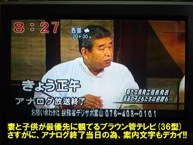 アナログ放送終了 (1)