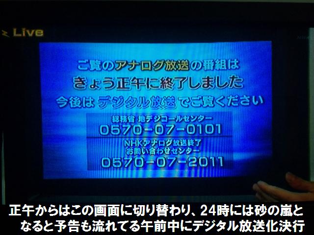 アナログ放送終了 (2)