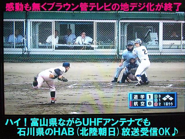 アナログ放送終了 (5)