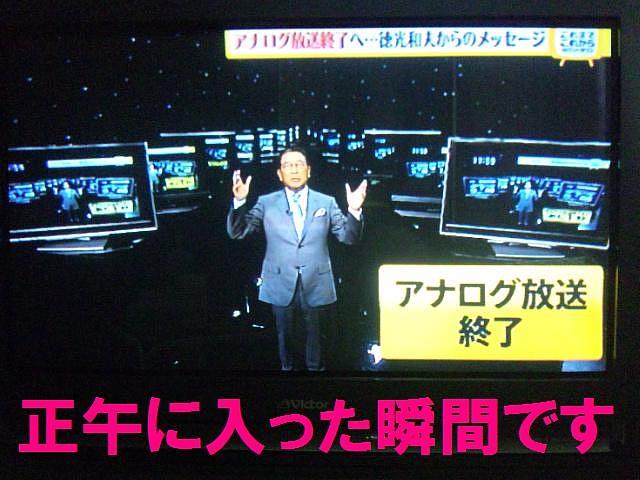 アナログ放送終了 (7)