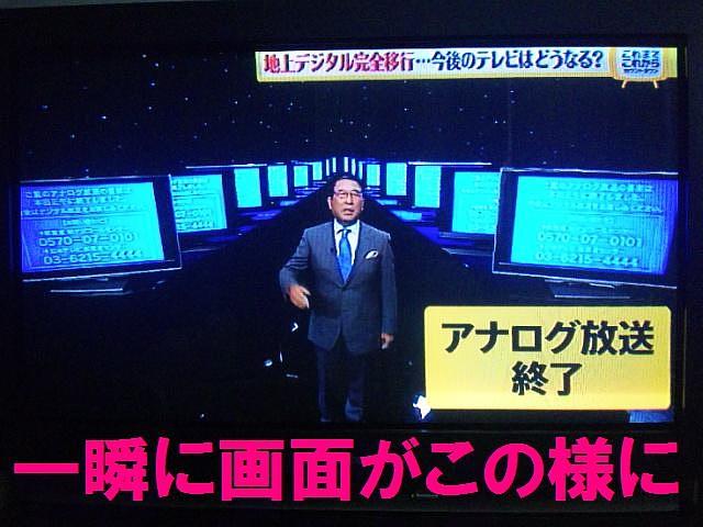 アナログ放送終了 (8)