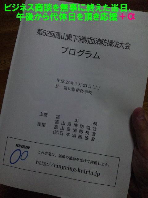 県下消防団操法大会 (1)