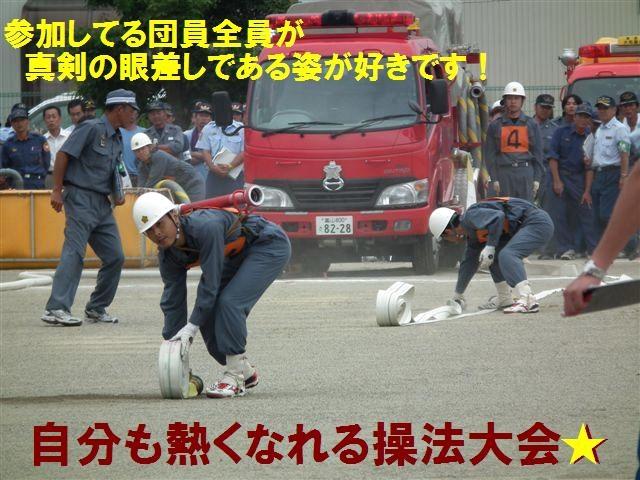 県下消防団操法大会 (2)