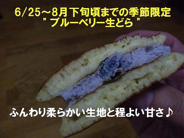 噂の生どら (2)