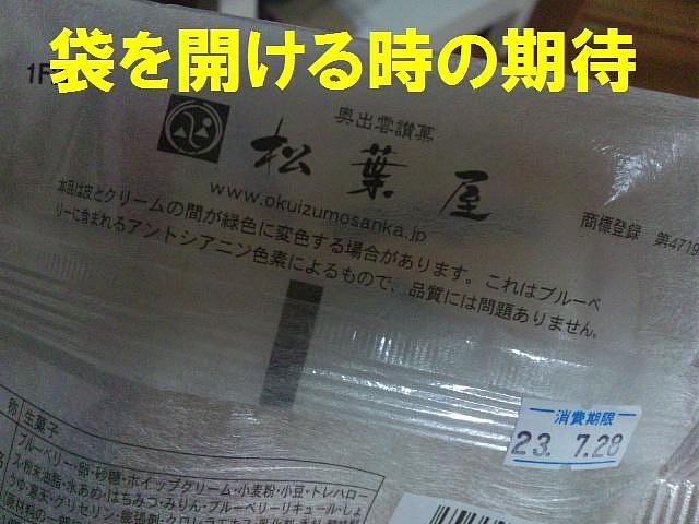 噂の生どら (3)