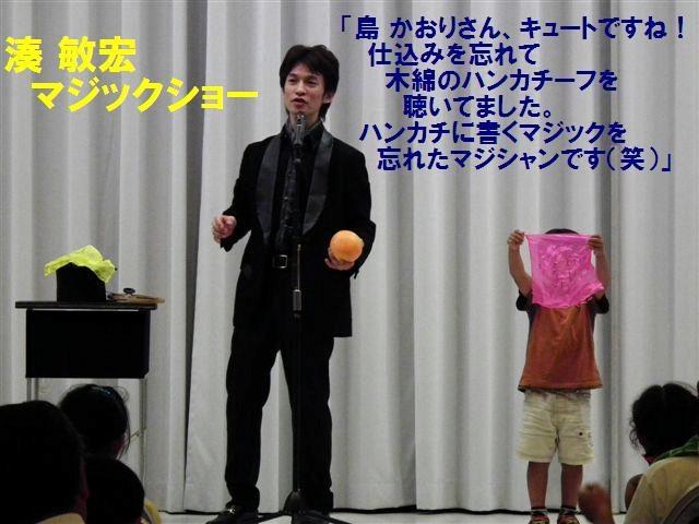湊 敏宏マジックショー (1)