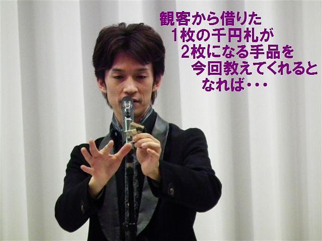 湊 敏宏マジックショー (2)