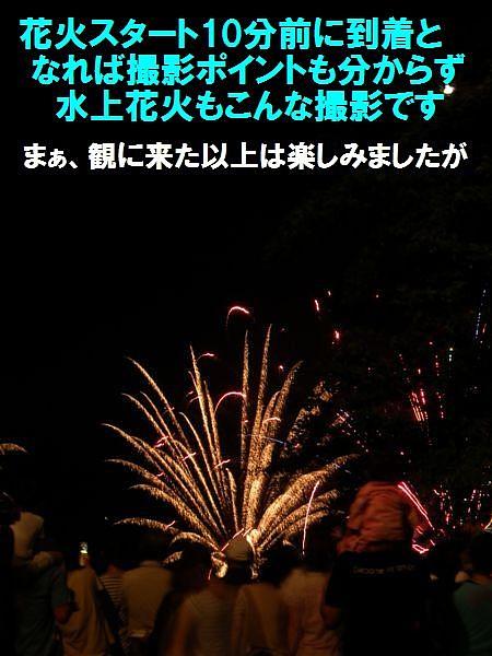 井口・赤祖父 夏まつり (3)