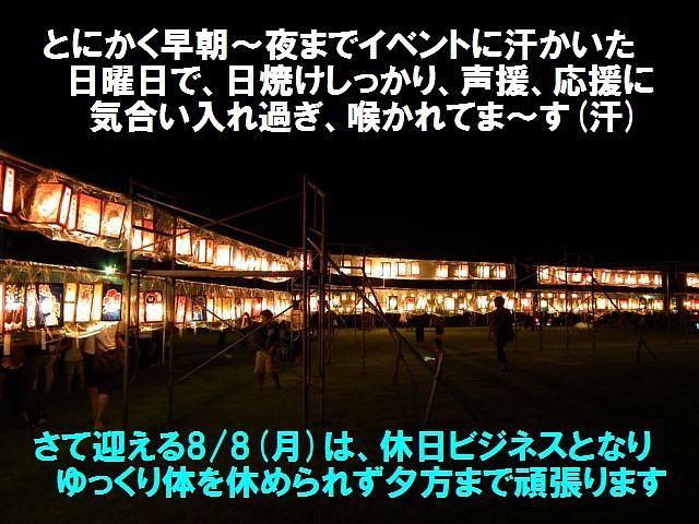 井口・赤祖父 夏まつり (6)