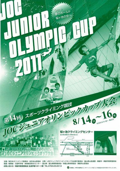 第14回スポーツクライミング JOCジュニアオリンピックカップ大会