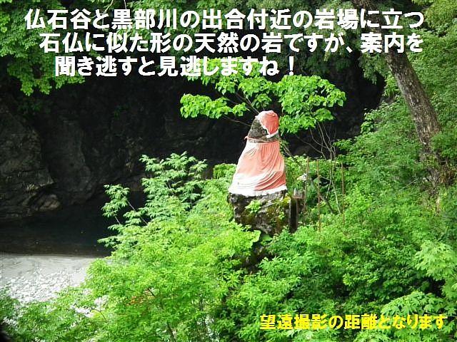 初の黒部峡谷 (12)