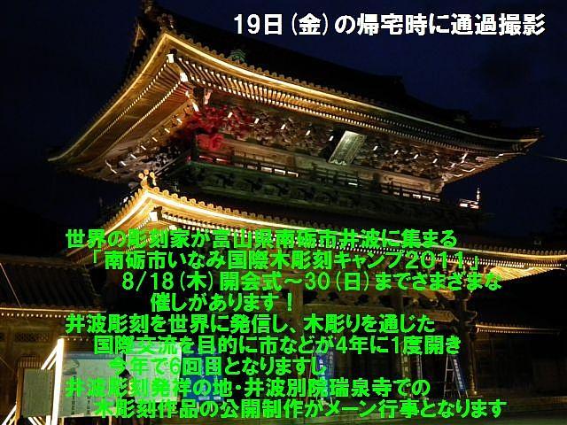 いなみ国際キャンプ (2)