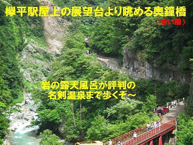 初の黒部峡谷 (2)