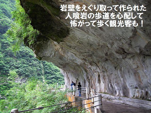 初の黒部峡谷 (6)