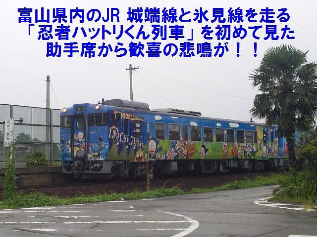忍者ハットリくん列車 (1)