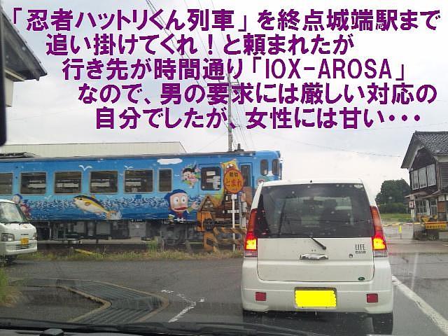 忍者ハットリくん列車 (3)