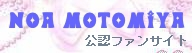 NOA MOTOMIYA 公認ファンサイト