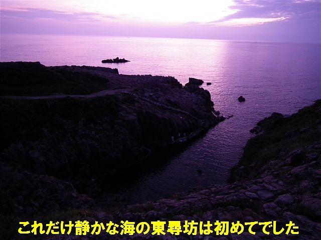 東尋坊 (3)