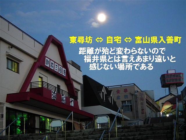 東尋坊 (4)