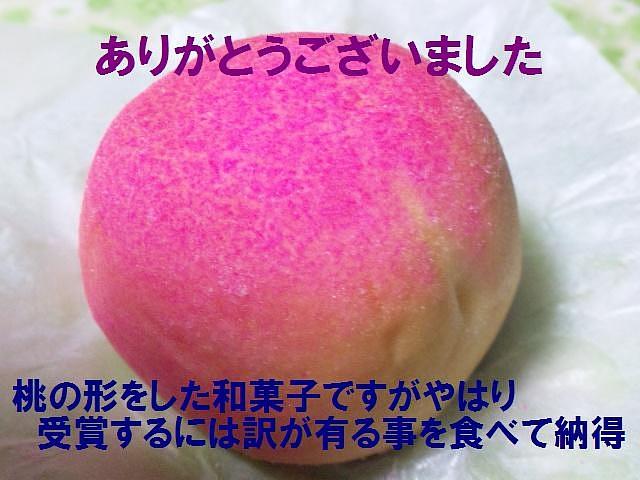 信玄桃 (2)