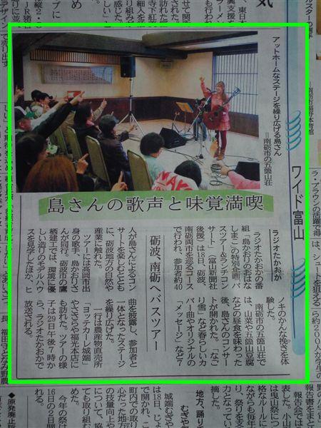 3月19日 富山新聞