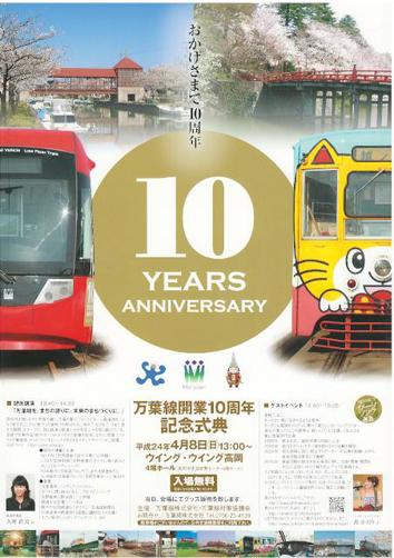 万葉線開業10周年記念式典