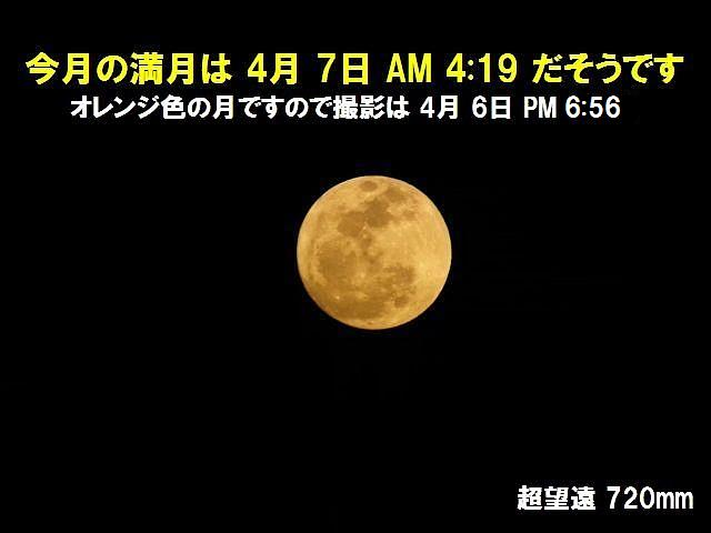今月の満月は