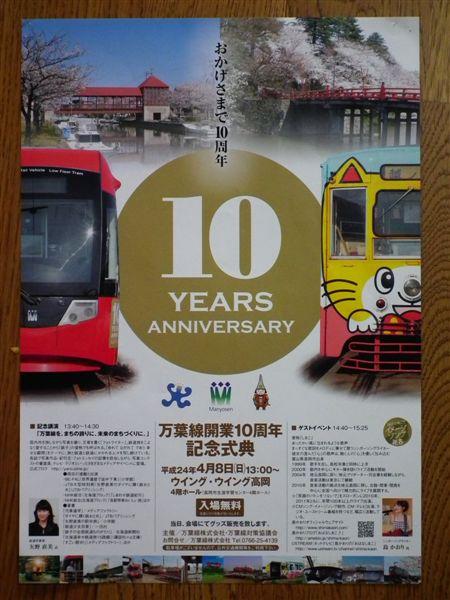 万葉線開業10周年記念式典 (1)