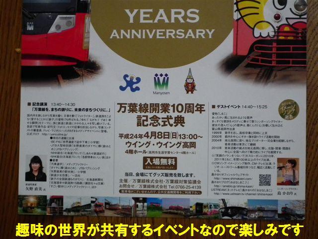 万葉線開業10周年記念式典 (2)