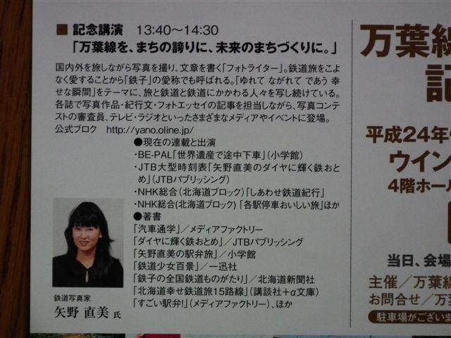 万葉線開業10周年記念式典 (3)
