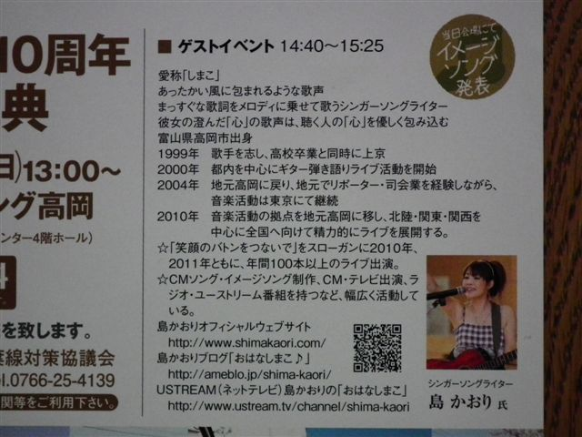万葉線開業10周年記念式典 (4)
